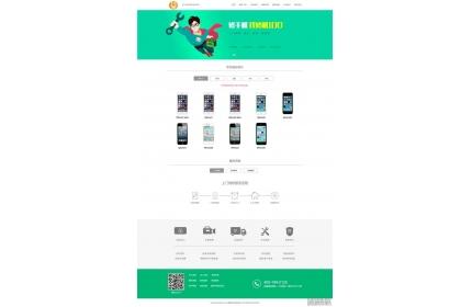 手机售后维修服务网站dedecms织梦模板源码