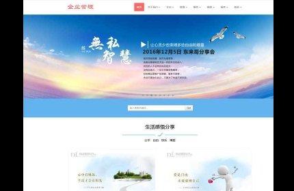 响应式商贸集团企业管理网站dedecms织梦模板源码(含手机版)