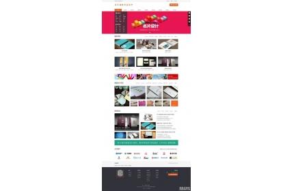 名片海报印刷服务企业网站dedecms织梦模板源码