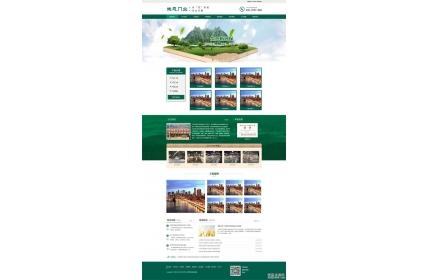 生态环保木板门业公司网站dedecms织梦模板源码
