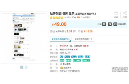 discuz商业贴子列表图片显示主题预览多图版插件下载