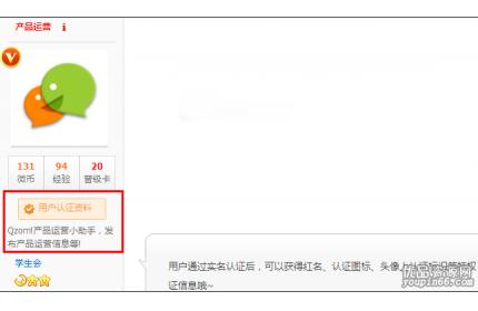 discuz论坛用户认证平台智能3.0商业插件下载(价值180元)
