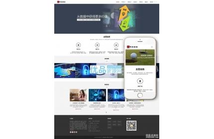 响应式信息技术类公司网站dedecms织梦整站源码(含手机版)