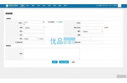 响应式crm客户关系管理系统开源版源码(销存、营销、财务记账)
