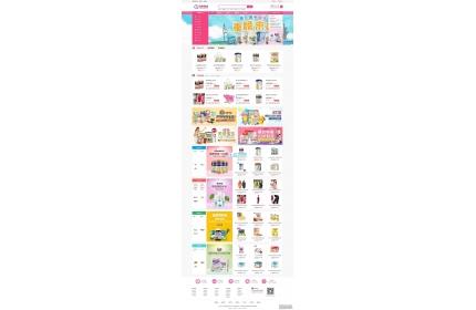 ecshop新版母婴用品奶粉商城源码+微商城+微分销+微信支付