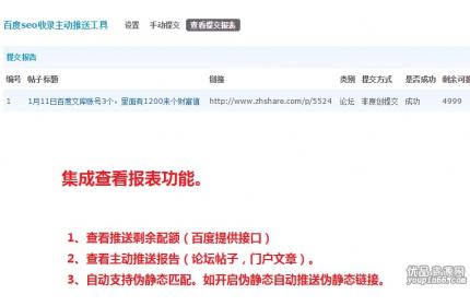 discuz百度seo主动推送专业版v1.2.0商业插件源码下载