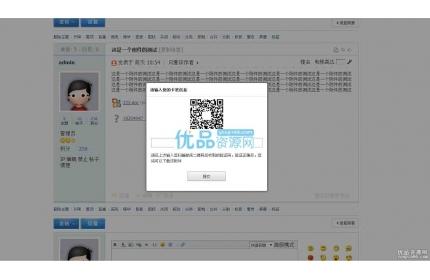 discuz微信吸粉附件验证码dzx3.4商业插件源码下载
