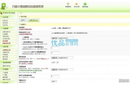 vivi万能小偷站群版2.4破解版源码下载(全自动采集)