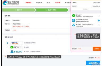 discuz全能支付宝微信支付微信/支付宝v3.0.0商业插件源码下载