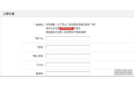 discuz获取邀请码VIP2.3邀请码注册商业插件源码下载