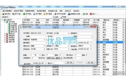 固定资产管理清理查询折旧核算系统源码下载(带条码打印)