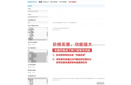 discuz百度熊掌号推送seoV9.180325商业插件破解版源码下载