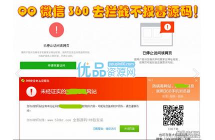 微信QQ360防封去拦截打开任意链接,防拦截防红名源码不报毒