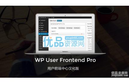 WordPress前端用户中心插件WP User Frontend Pro专业版4.0.1下载