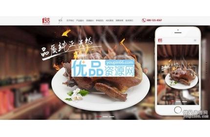 响应式食品小吃美食加盟类网站dedecms内核源码(含手机端)