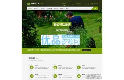 响应式绿色环保种植企业网站米拓模板源码下载