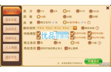 金币版房卡游戏,牛牛上庄,固定庄,小红牛游戏源码下载