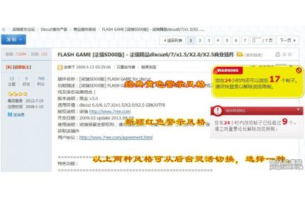 discuz[柒瑞]游客看帖限制手机+PC增强版商业插件源码下载