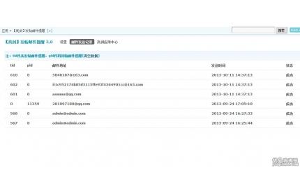 discuz[亮剑]发帖邮件提醒商业版2.1插件源码下载
