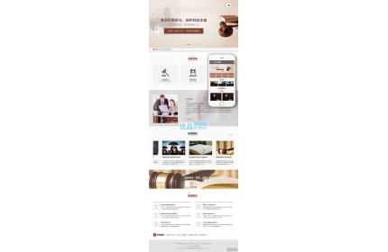 律师事务所官网展示类织梦dedecms内核网站源码 下载(带手机端)
