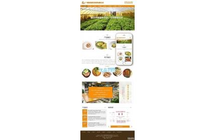 响应式膳食餐饮管理绿色蔬菜食品网站源码dedecms内核(含手机端)