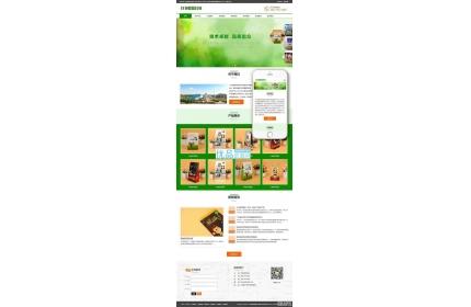 响应式包装袋设计生产公司网站源码dedecms内核(含手机端)