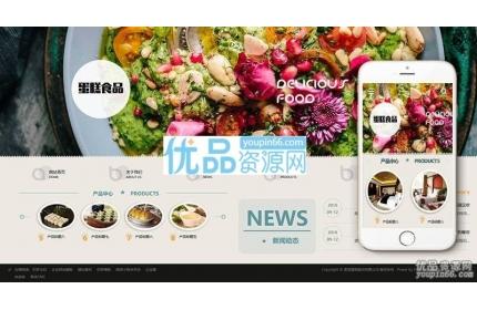响应式蛋糕甜点企业官网展示网站源码dedecms内核(自适应手机端)