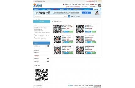 discuz论坛【亮剑】QQ群展示vip商业版3.0.2插件源码下载