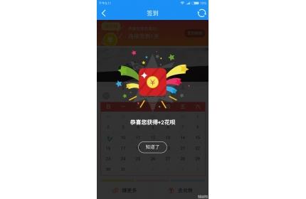 discuz【七豆】签到签到1.1.4,论坛签到商业插件源码下载