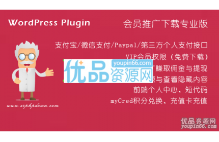 WordPress会员中心VIP收费插件Erphpdown9.2.5WP会员推广源码下载
