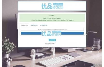 最新php个人发卡网发卡平台源码集成码支付接口下载(首页三套模板)