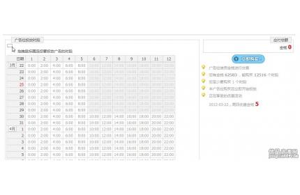 discuz论坛自助广告系统X1.03R7.2.1商业插件源码下载