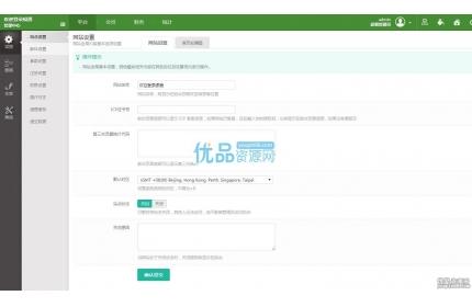 最新PHP直销系统网站源码带内部商城,工资,完整发货功能(自适应)