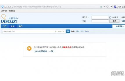 discuz论坛帖子阅读权限2.1商业插件源码下载