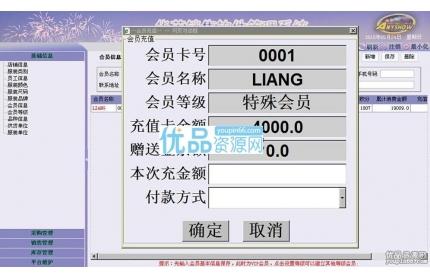 服装进销存采购销售库存管理完整版源码(会员卡预存充值)下载