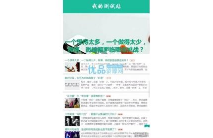Z-Blog清新响应式主题_yt_fresh1.3模板源码下载