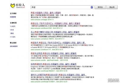 discuz商业插件SEO百度站内搜索辅助V3.3.0高级版源码下载