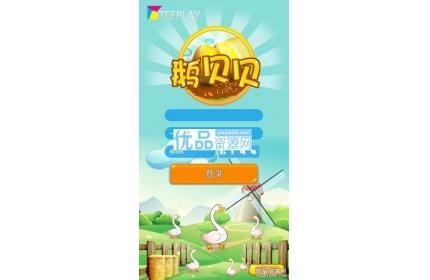 330牧场理财拆分复利游戏鹅贝贝源码下载(理财+商城+砸金蛋+教程)