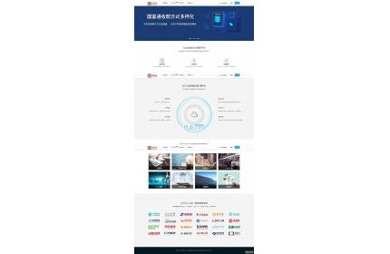 最新国富通三方支付平台代理系统网站源码(可对接其他支付接口)