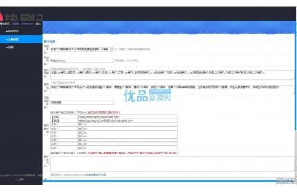 最新可用VIP在线视频二次解析接口带后台源码下载(自定义添加/名称)