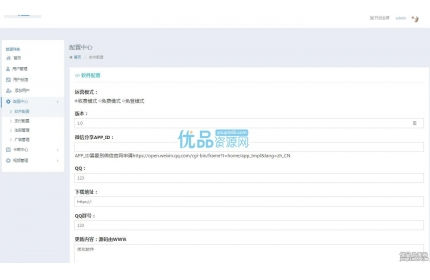 人人影视视频全套E4A源码+验证+所有类库打包+完整前台后端下载