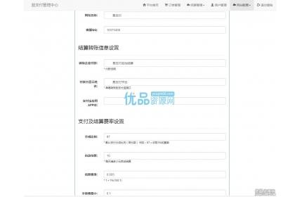 易支付三大平台(微信支付宝QQ钱)免签约支付整站源码下载