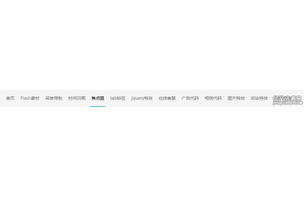 jquery导航条悬停下划线,滑出动画效果源码下载