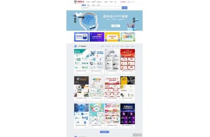 仿熊猫办公图片素材站PPT模板简历模板下载站源码(带手机端+采集器+数据)