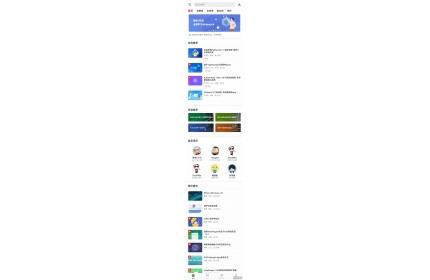 手机app互联网课程主页模板源码下载