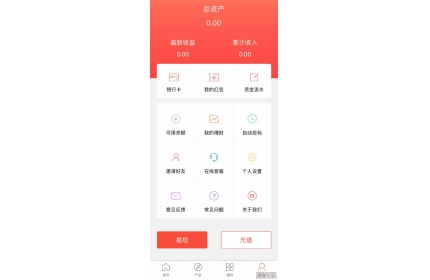 手机理财app我的页面模板源码下载