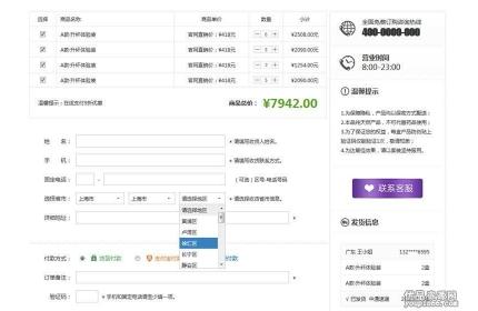 jQuery订单系统详情页布局代码源码下载