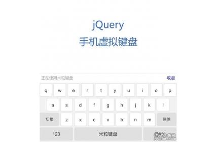 jQuery手机端输入框虚拟键盘切换代码源码下载