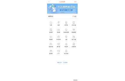 手机app通用的生活缴费项目图标列表页面模板源码下载