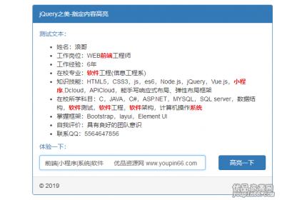 jQuery段落文字搜索查找高亮显示源代码下载